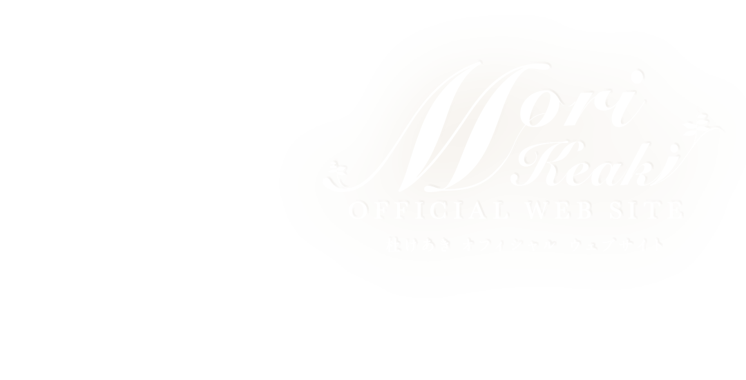 Mori Keaki Official Web Site 杜けあきオフィシャルウェブサイト