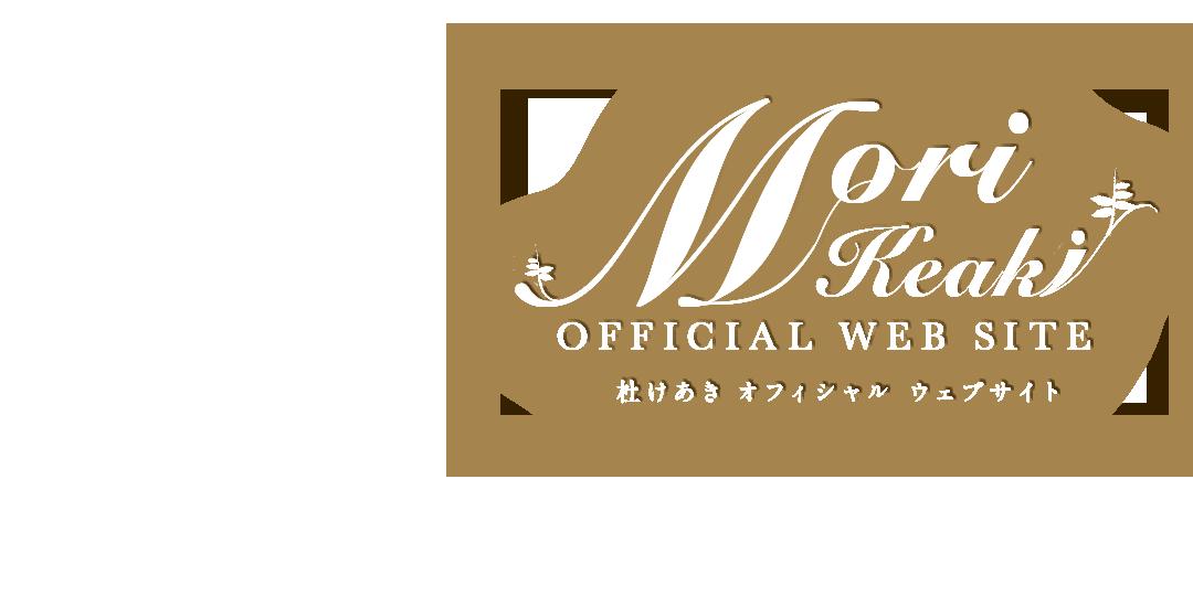 Mori Keaki Official Web Site 杜けあきオフィシャルウェブサイト